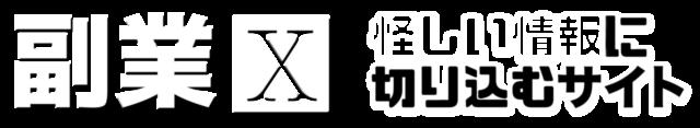 副業Xのロゴ画像